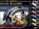 アウトレット!汎用 アルミ削り出しパーツ使用 カーボン柄マッドガード(スプラッシュガード) 12~17inchに対応 ゴールド ZS-326G