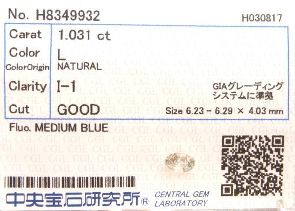 【ME】最落無し!1.031ct L GOOD 大粒! ダイヤルース (M22698)_画像3