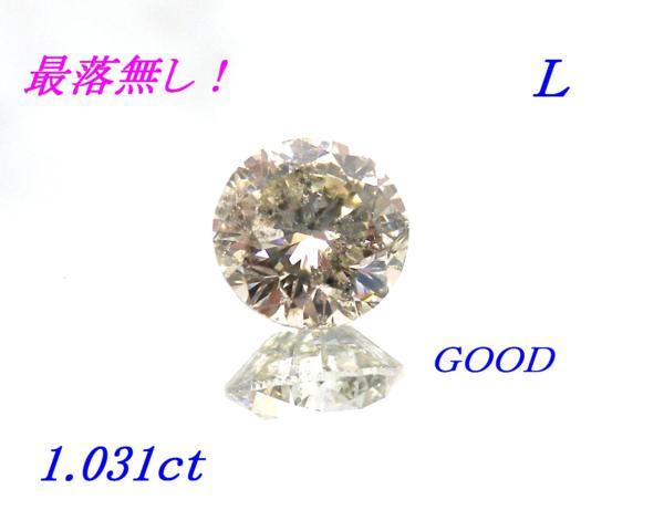 【ME】最落無し!1.031ct L GOOD 大粒! ダイヤルース (M22698)_画像1