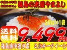 【送料無料】福島県中通り産ミルキ-クイ-ン白米25Kg(25kg×1袋)