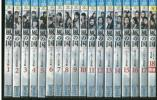 DVD 風の国 全18巻 レンタル落ち Z06617