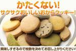 1円~◆訳あり豆乳おからクッキー1kg◆ダイエット◆1枚16