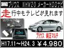 NHW20 後期 プリウス テレビキャンセラー H17/11~