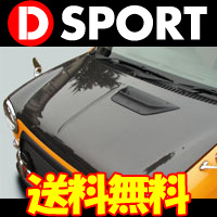 D-SPORT エアロボンネット ミラジーノ L700S/L710S/L701S/L711S 送料無料(代引除く)