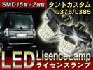 タントカスタム L360 L375 LEDライセンスランプ