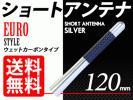 カーボンアンテナ 銀 ショート120mm ユーロタイプ 送料