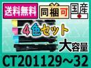 CT201129~CT201132 4色セットXEROXリサ