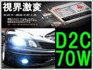 HIDキット/70W D2C 8000K/75W級スーパーデ
