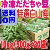 だだちゃ豆 10kg(500g×20袋) 冷凍 送料無料 山