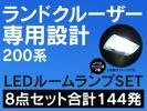 ランクル200系用 LED ルームランプ+T10 8点計14