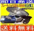 free shipping Today JW1 front rotor & pad set ( brake pad ADVICS/ Sumitomo electrician )
