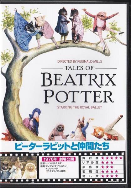 ◆DVD ピーターラビットと仲間たち 1971年・ミュージカル映画 グッズの画像