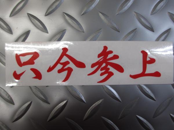 只今参上ステッカー赤GS400GSX250EGSX400Eゴキザリ_画像1