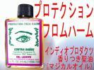 Kyпить aIP268香る聖油プロテクションフロムハーム 怪我事故から守る на Yahoo.co.jp
