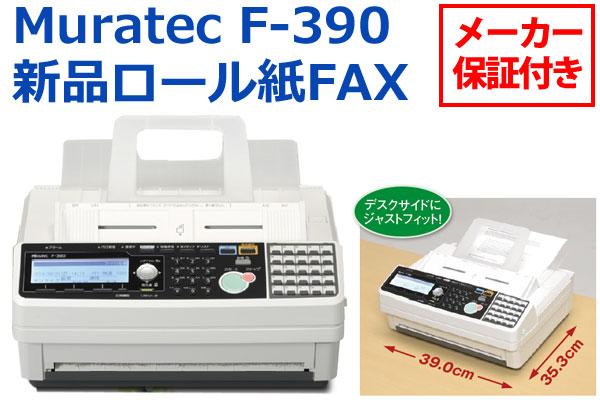 送料無料◆1年保証◆新品感熱ロール紙FAX【ムラテック F-390】_画像1