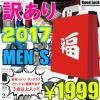 2017 福袋 訳あり メンズ 男性 新春 セール 3点入って1999円■