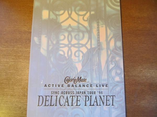 ツアーパンフ「access DELICATE PLANET」1994●浅倉大介貴水博之