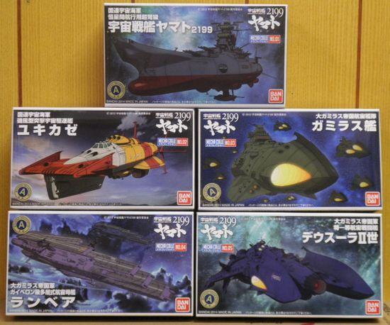 宇宙戦艦ヤマト2199 メカコレクション20種 SET_画像2