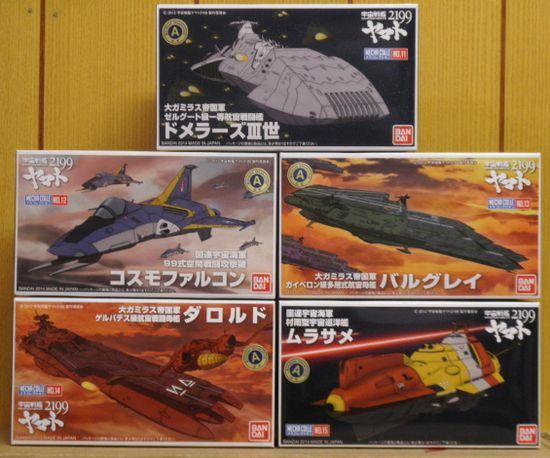 宇宙戦艦ヤマト2199 メカコレクション20種 SET_画像4