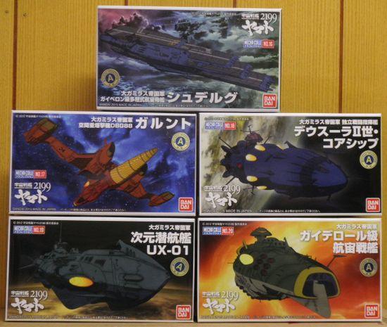 宇宙戦艦ヤマト2199 メカコレクション20種 SET_画像5