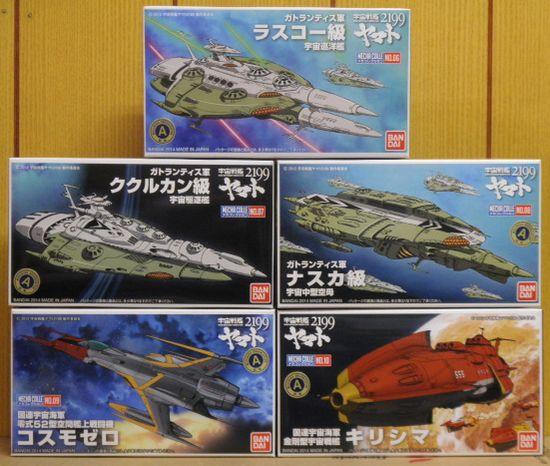 宇宙戦艦ヤマト2199 メカコレクション20種 SET_画像3