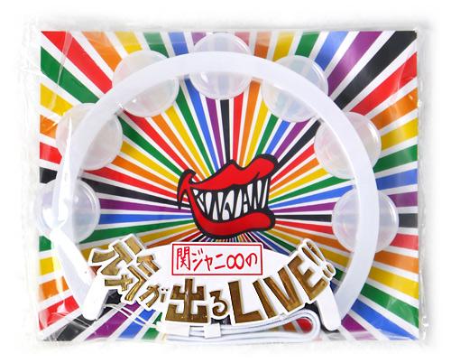 関ジャニ∞の元気が出るLIVE/オリジナルペンライト◆新品Ss