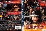 妖怪大戦争 神木隆之介 三池崇 レンタル版 DVD