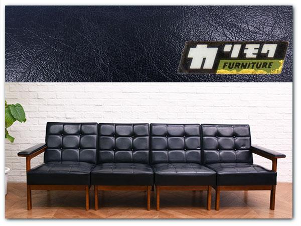 IZ24575O◎希少 カリモク60's 当時物 Kチェア 4Pセット リビングソファ 4人掛け 長椅子