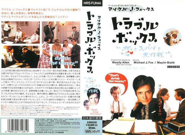0963【VHS】FUNAI トラブル・ボックス 恋とスパイと大作戦 日本語吹替版 マイケル・J・フォックス