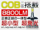 二面発光 LEDバルブ COB H1 H3 H4 H7 H8 H11 HB3 HB4 8800LM rd