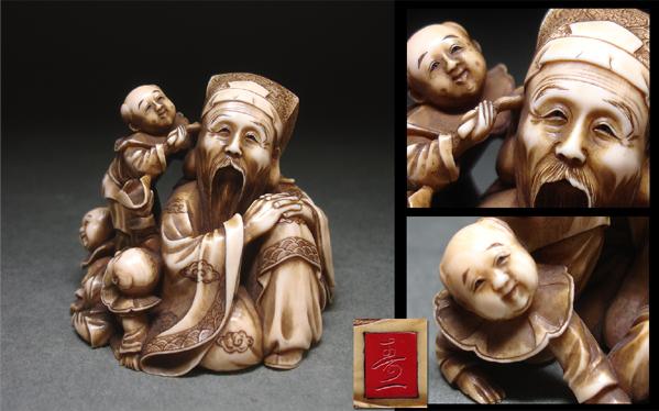 慶應◆超絶技巧!明治時代頃【寿一】作 本象牙細密彫刻 大ぶり根付『寿老に唐子』在銘