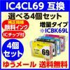 【互換インク 選べる4個】 IC4CL69 (増量) 純正同様 顔料インク