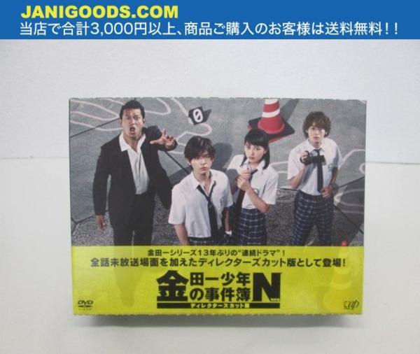 Hey!Say!JUMP 山田涼介 金田一少年の事件簿N ディレクタ-ズカット版 DVD-BOX