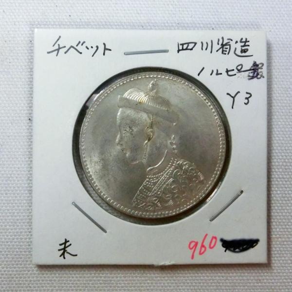 【C246】 コレクター放出! チベット 1ルピー? 銀貨 四川省造 中国銀貨