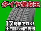 4本セット 送料税込¥12.760 新品タイヤ 165/55R14 RYDANZ