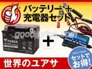 ◆自信のお薦めセット! リトルカブ 対応バッテリー 台湾ユアサ YTX4L-BS【YT4L-BS/FTX4L-BS/FT4L-BS互換】+12V専用スーパーナット充電器