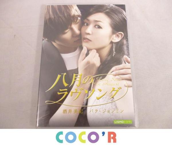 【フリマ即決】韓流 八月のラヴソング DVD SS501 パク・ジョンミン 酒井美紀