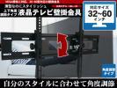 テレビ壁掛け金具 上下調節 液晶テレビ32~60インチ【HDL-133】
