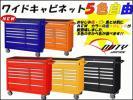 強化タイプワイドキャビネット 工具箱 多機能引き出し5色自由