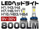 Kyпить 35%OFF! 2017二代目 LEDヘッドライト H4 Hi/Lo H1 H3 H7 H8 H11 HB3 HB4 LEDフォグランプ8000LM 3面発光COBチップ高効率快速点灯1年保証RC на Yahoo.co.jp