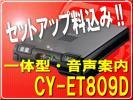 セットアップ込■CY-ET809D(黒色・音声)