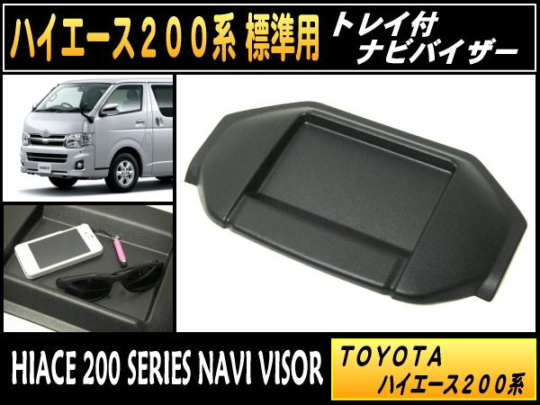 ★1円~ ハイエース200系 標準用 トレイ付 ナビバイザー シボ柄