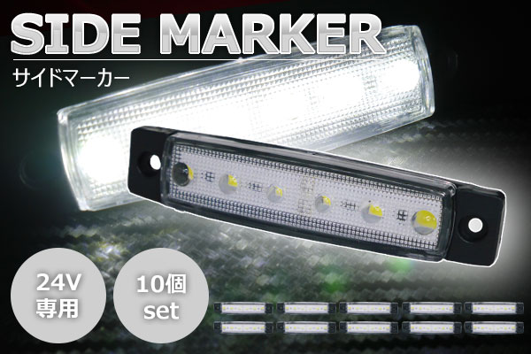 ○24V専用 角型 片側6連LEDサイドマーカー ホワイト 10個セット