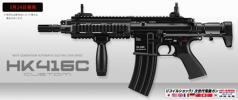 ★特価★マルイ 次世代電動ガン HK416C カスタム 6点