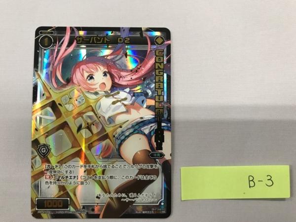 【WIXOSS】 サーバント O2 (WIXOSSイベント景品) PR-272 (B-3)