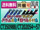 CT202054~57/350988 リサイクルトナー4色+