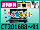 4色セット CT201688~91 リサイクルトナーXERO