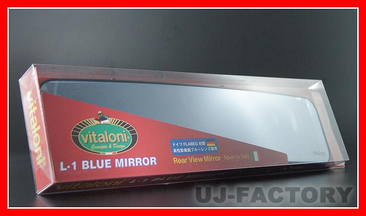 ★正規輸入品/イタリアの名門・ビタローニ★ブルーワイド・ルームミラー/L-1 BLUE MIRROR_画像1