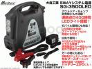 大容量バッテリーポータブル電源SG-3500LED/USB/