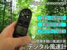 激安2520円即決◆アネモメーター★デジタル風速計☆単位切替